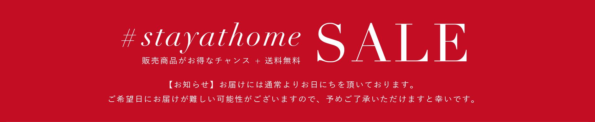 stayathome SALE販売商品がお得なチャンス
