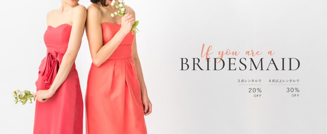 花嫁をサポートし結婚式を盛り上げる大切な役目を似合うブライズメイドもドレスもはレンタルする時代。インポートデザイナーのオシャレなブライズメイドドレスで心躍る時間を過ごしてみませんか。