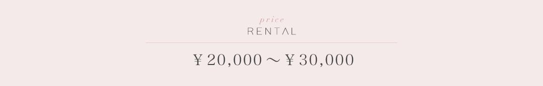 ¥20000~¥30000から選ぶパーティードレスレンタル|HAUTE rent to runway