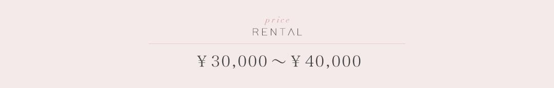 ¥30000~¥40000から選ぶパーティードレスレンタル|HAUTE rent to runway