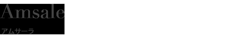 Amsale(アムサーラ)のレンタル商品一覧ページです。