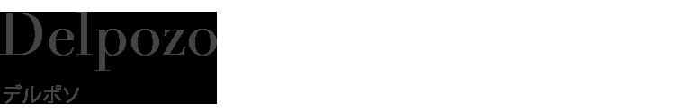 デルポソ(Delpozo)のレンタル商品一覧ページです。