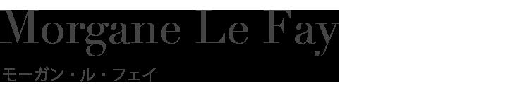 モーガン・ルフェイ(Morgane Le Fay)のレンタル商品一覧ページです。
