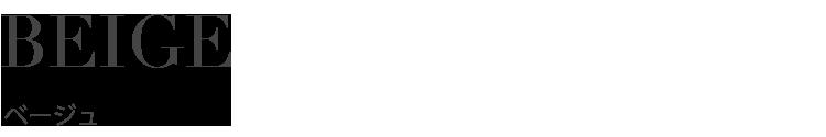 ベージュのレンタル商品一覧ページです。