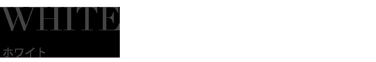 ホワイト(白)のレンタル商品一覧ページです。
