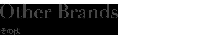 その他 ブランドの販売商品一覧ページです。オート・レント・トゥ・ランウェイではオリジナルブランドのアイテムや以前レンタルしていたアイテムを中古品として販売しており、おしゃれなパーティードレスやバック、アクセサリーを一部ご購入いただけます。