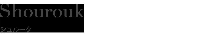 シュルーク(Shourouk)のレンタル商品一覧ページです。