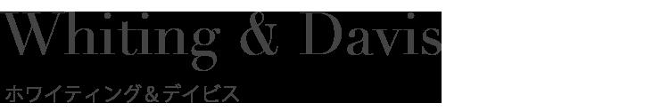 ホワイティング&デイビス(Whiting & Davis)のレンタル商品一覧ページです。